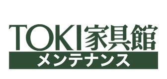 新居浜 土岐家具館メンテナンス